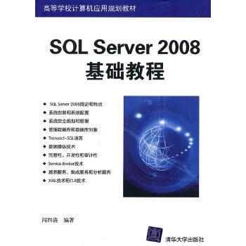 SQL Server 2008基础教程