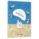 漫画丝绸之路:丝路传说(中文版)