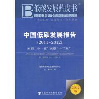 """正版R5_中国低碳发展报告:2011-2012:回顾""""十一五""""展望""""十二五"""":2012版 9787509727805 社会科学文献出版社"""