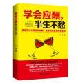 学会应酬,半生不愁—中国式应酬实用智慧