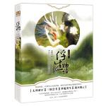 浮生物语4(下)・天衣侯人