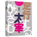 逆行:太宰治一生心路(日本百年经典文学)