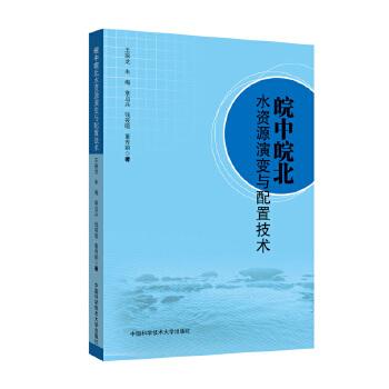 皖中皖北水资源演变与配置技术