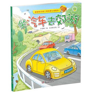 ***坐汽车去郊游-嘟嘟熊交通工具科普认知绘本 9787514832440 中国
