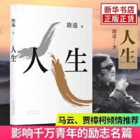 人生 路遥/平凡的世界作者路遥成名作 影响千万青年的励志名篇 中国现当代小说 北京十月文艺出版社