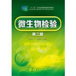微生物检验(郝生宏)(第二版)