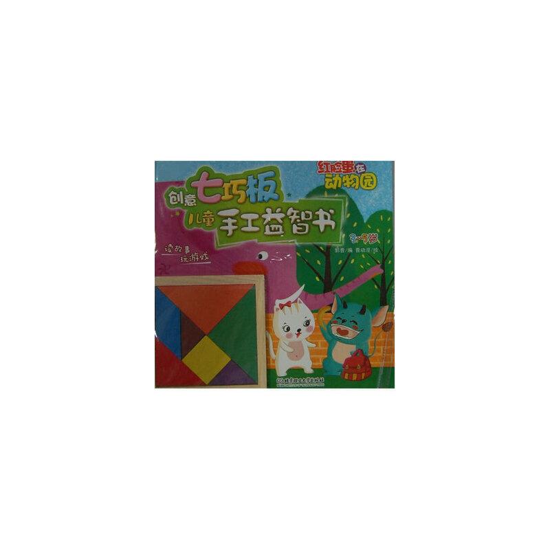 《创意七巧板儿童手工益智书:红脸蛋在动物园