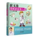 崔玉涛图解家庭育儿10(最新升级版)