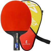 NEPEX/乐士 4星乒乓球板 多层底板双面反胶 训练板4002横拍/4006直拍