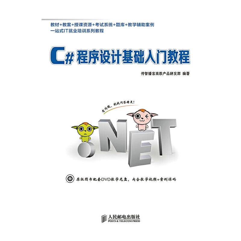 c#程序设计基础入门教程 【正版书籍】