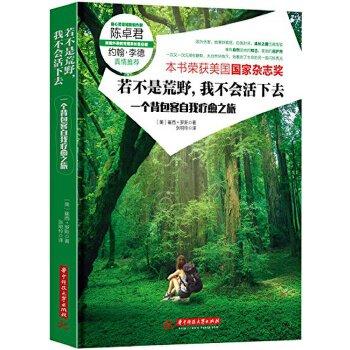 华中科技大学出版社有限责任公司 崔西·罗斯, 张明玲 9787568008549