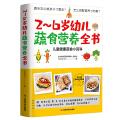 2~6岁幼儿蔬食营养全书