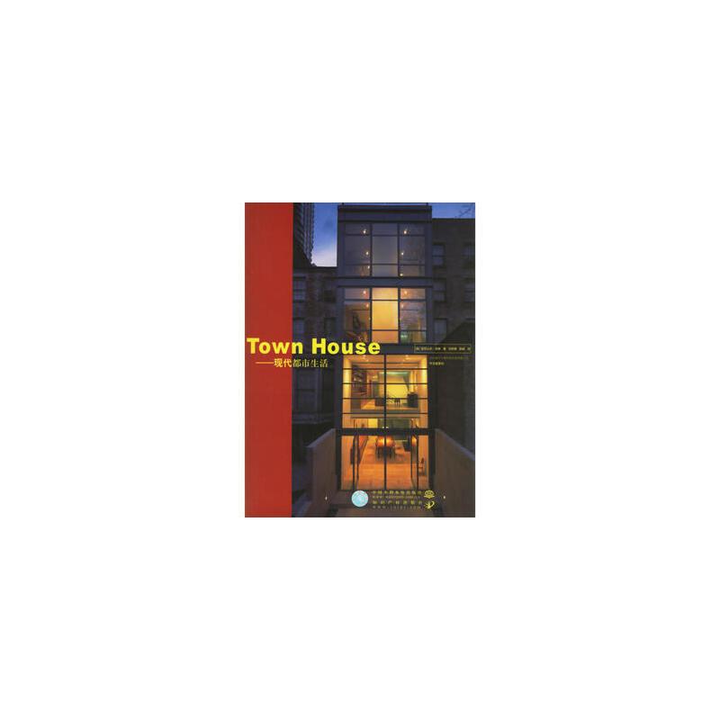 town house 现代都市生活 9787508424576 (美)高林 ,刘培善,耿威[华宇