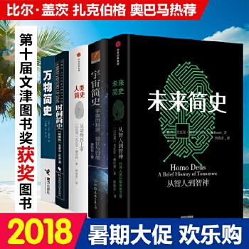 未来简史 人类简史 万物简史 时间简史 极简宇宙史(共5册 )