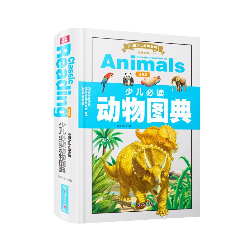 少儿推荐阅读动物图典(注音版) 刘小涵 主编