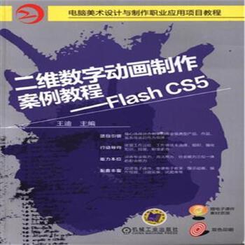 二维数字动画制作案例教程-flash cs5-赠电子 课件素材资源
