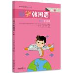 留学韩国语(二级)(下)
