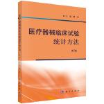 医疗器械临床试验统计方法(第2版)