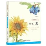 浪漫彩铅系列 四季夏