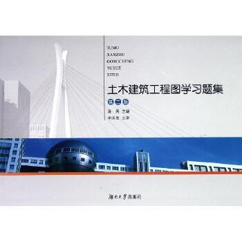 《土木建筑工程图学习题集(第2版)