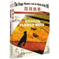 花月杀手:奥色治系列谋杀案与美国联邦调查局的诞生