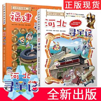 大中华寻宝系列24、25 福建寻宝记 河北寻宝记 (2册)我的第一本科学漫画书