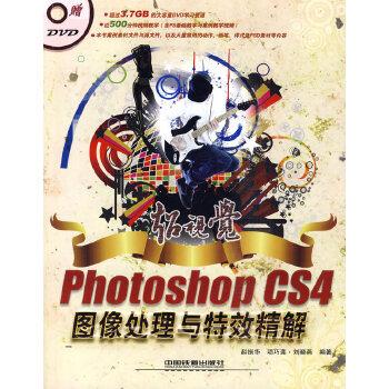 Photoshop CS4图像处理与特效精解(附光盘)