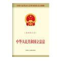 中华人民共和国立法法(最新修正本)
