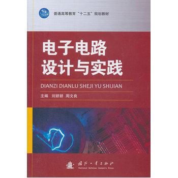 电子电路设计与实践 刘妍妍,周文良 9787118102901