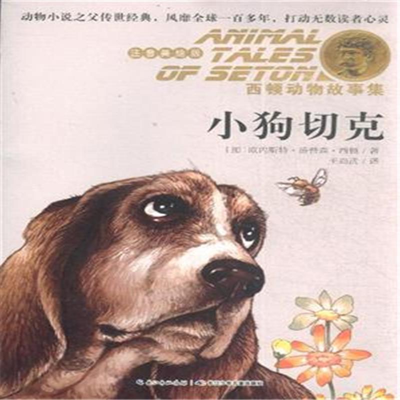 《小狗切克-西顿动物故事集-注音美绘版》西顿