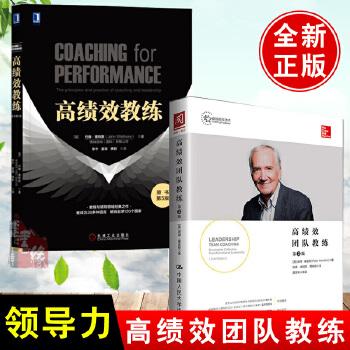 全2册】高绩效教练 原书第5版 高绩效团队