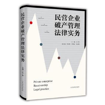 民营企业破产管理法律实务