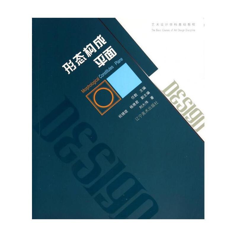 《形态构成平面(艺术设计学科基础教程)》