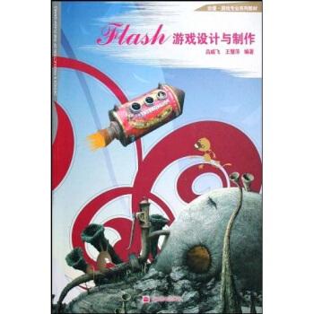 Flash游戏设计与制作(附光盘)