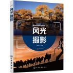 摄影与影视制作系列丛书--风光摄影(齐镇宇)