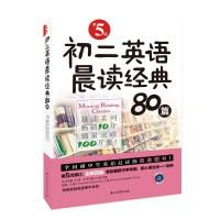 初二英语晨读经典80篇(第5版)