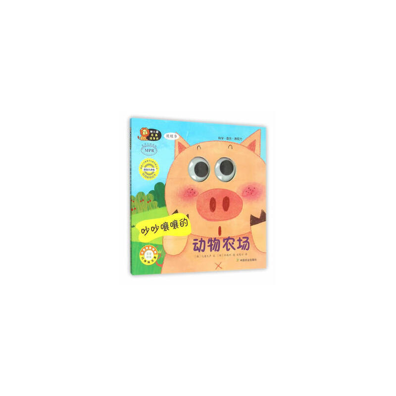 幼儿园区角绘本书 托班9 吵吵嚷嚷的动物农场 (韩)朴珠熙 图,宋智兴