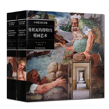 不可思议的奇迹系列曼托瓦的得特宫