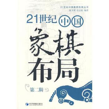 21世纪中国象棋布局(第2辑)/21世纪中国象棋布局丛书
