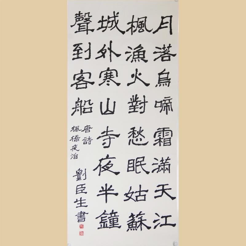 台湾书画艺术家刘臣生先生书法:隶书-唐诗:枫桥夜泊图片