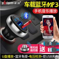 车载充电器 车载MP3播放器汽车U盘无损音乐蓝牙免提电话USB车用车充电器