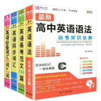 易佰工具书高中英语语法+英语必备词汇+英语同步词汇+易考范文168篇买三送一高一二三年级必备书籍高考必考知识全解开本64