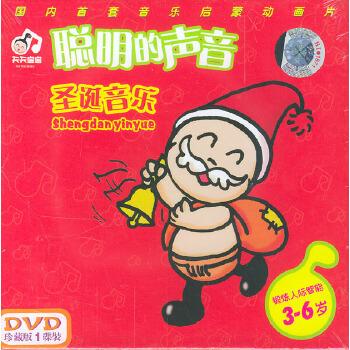 聪明的声音-圣诞音乐(dvd)