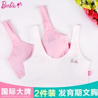 芭比女童内衣小背心发育期纯棉儿童少女文胸学生小女孩抹胸2件装