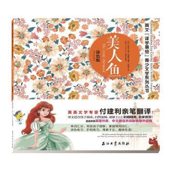 包邮 美人鱼 涂色版 中国儿童文学 儿童课外阅读图书 朗朗上口 儿童