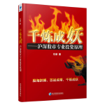 千炼成妖  沪深股市专业投资原理