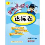 2017春黄冈小状元达标卷 二年级数学(下)R人教版 2年级下册
