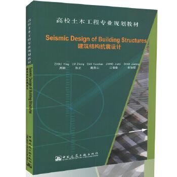 building structures(建筑结构抗震设计)周颖 编著 中国建筑工业出版图片