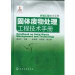 环境工程技术手册--固体废物处理工程技术手册