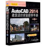 AutoCAD 2014建筑设计完全自学手册 第2版